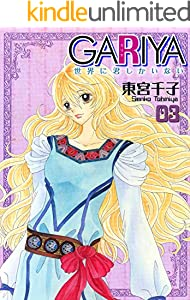 GARIYA-世界に君しかいない- 3巻 (冬水社・いち*ラキコミックス)