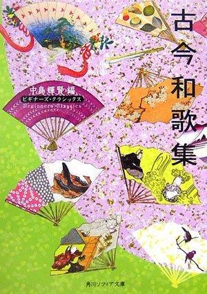 古今和歌集 (角川ソフィア文庫―ビギナーズ・クラシックス)の詳細を見る