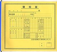 車両代金領収書 1冊 【自動車販売店用・販促用品・領収書】