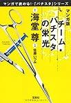 マンガ版 チーム・バチスタの栄光 (宝島社文庫 『このミス』大賞シリーズ)