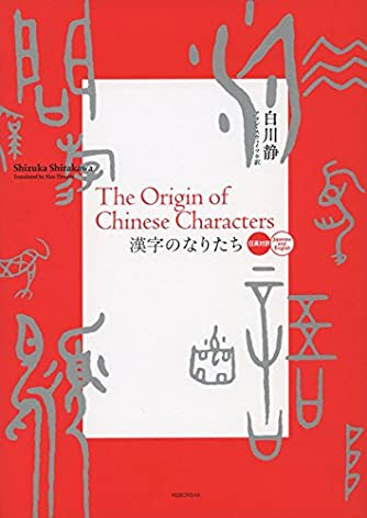 漢字のなりたち[日英対訳]: The Origin of Chinese Characters ―Japanese and English