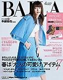 BAILA (バイラ) 2018年4月号 [雑誌]