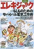 エレキジャック 2010年 07月号 [雑誌]