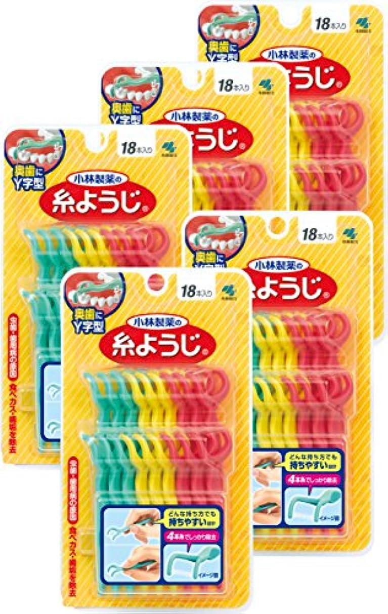 英語の授業がありますすべてキャンペーン【まとめ買い】小林製薬の糸ようじ Y字型 奥歯の歯間に使いやすい デンタルフロス 18本×5個