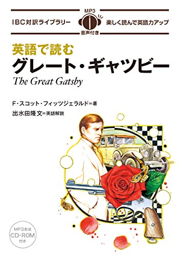 MP3 CD付 英語で読むグレート・ギャツビー The Great Gatsby【日英対訳】 (IBC対訳ライブラリー)の詳細を見る