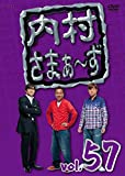 内村さまぁ~ず vol.57[DVD]