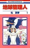 地球管理人 1 (花とゆめコミックス)