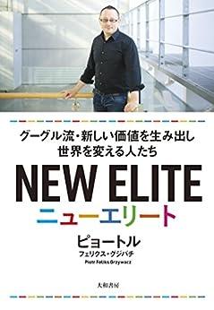 [ピョートル・フェリークス・グジバチ]のニューエリート グーグル流・新しい価値を生み出し世界を変える人たち
