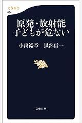 原発・放射能 子どもが危ない (文春新書) Kindle版