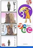 プーねこ 3 (3) (アフタヌーンKC)