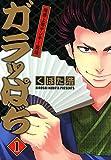 ガラッぱち (マッグガーデンコミックス Beat'sシリーズ)