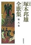 塚本邦雄全歌集 第8巻—文庫版