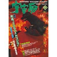 宇宙船 1993年秋 Vol.66