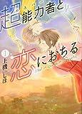 超能力者と恋におちる (1) (KCx)