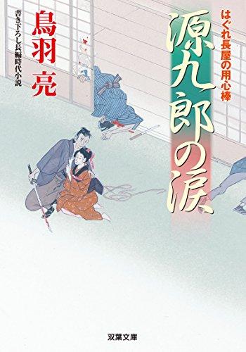 源九郎の涙-はぐれ長屋の用心棒(40) (双葉文庫)