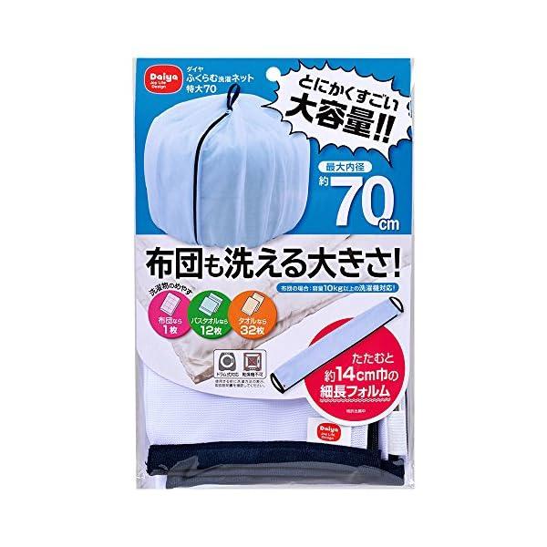 ダイヤコーポレーション ふくらむ洗濯ネット特大7...の商品画像