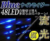 ナイトライダー 13パターン点灯 LED 60cm 48連 黒ベース ブルー 青 流星テープ 虹色 防水 【カーパーツ】
