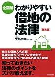全図解・わかりやすい借地の法律
