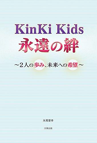 KinKi Kids 永遠の絆 ~2人の歩み、未来への希望~の詳細を見る