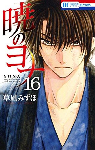 暁のヨナ 16 (花とゆめコミックス)の詳細を見る