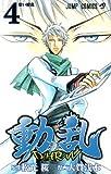 動乱 4 (ジャンプコミックス)