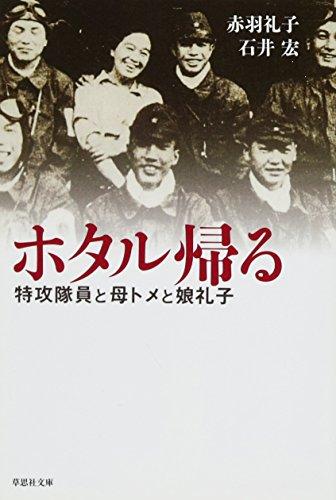 文庫 ホタル帰る 特攻隊員と母トメと娘礼子 (草思社文庫)