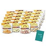 尾西食品 非常食 アルファ米 4種 20食セット 5年保存 防災 手帳付き 〔MT-NETオリジナルセット〕