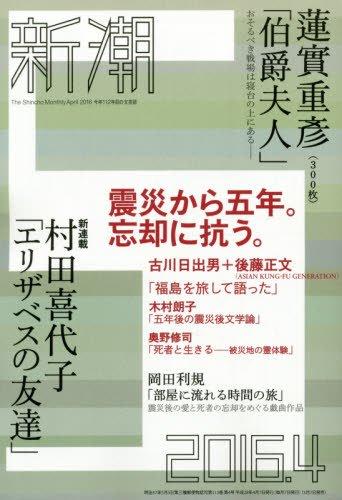 新潮 2016年 04 月号 [雑誌]の詳細を見る