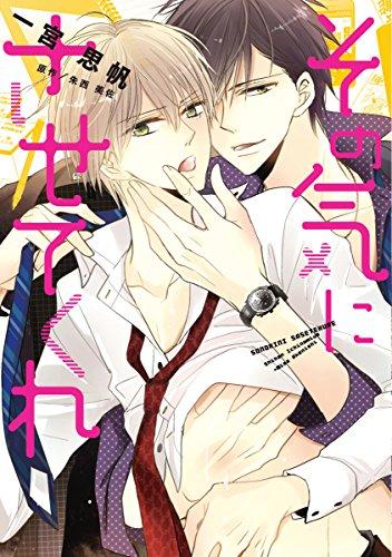 その気にさせてくれ: キュンコミックスBLセレクション (Kyun Comics BL Selection)