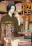 コミック怪 Vol.19 2012年 夏号 (単行本コミックス)