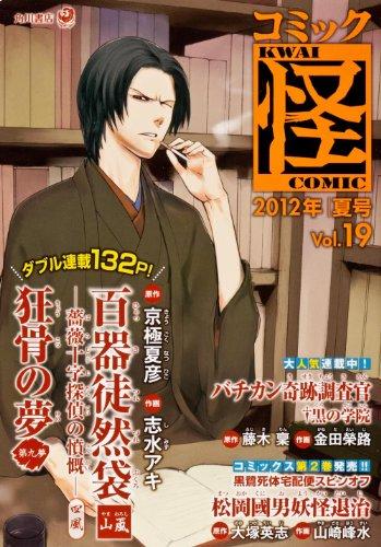 コミック怪 Vol.19 2012年 夏号 (単行本コミックス)の詳細を見る