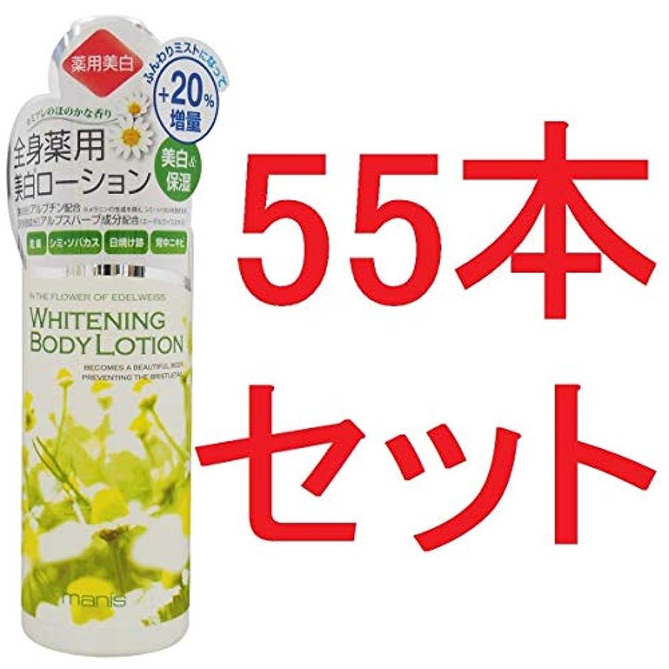 夕食を食べる鳩ミスペンドマニス ホワイトニング ボディローション 増量 (150mL) 55本セット