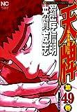 天牌 49 (ニチブンコミックス)