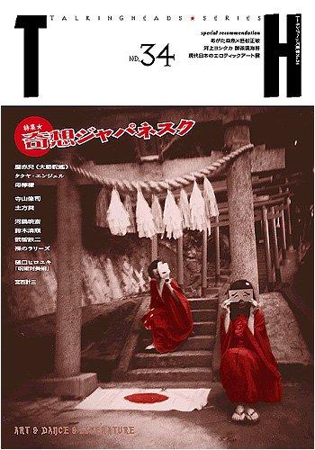 奇想ジャパネスク (トーキングヘッズ叢書 第 34)