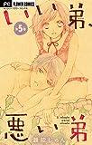 いい弟、悪い弟(5) (フラワーコミックス)
