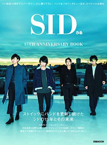 SIDぴあ (ぴあMOOK)