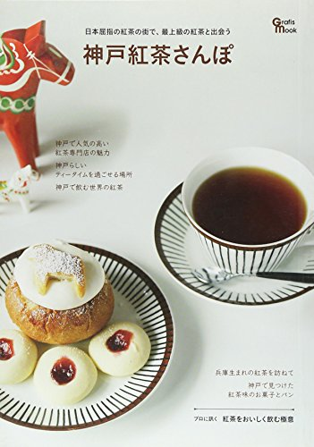 神戸紅茶さんぽ―日本屈指の紅茶の街で、最上級の紅茶と出会う (Grafis Mook)の詳細を見る