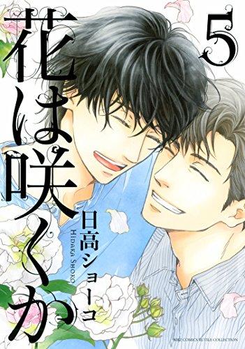 花は咲くか (5) (バーズコミックス ルチルコレクション)