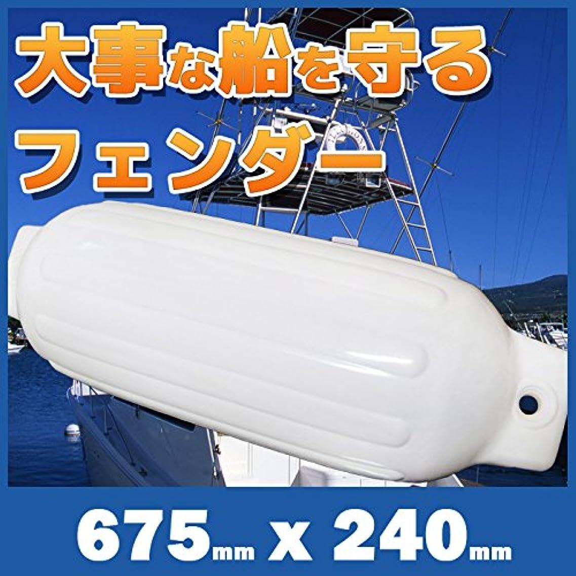 海港滑り台はしごボートフェンダー エアーフェンダー 675mmx240mm 船舶 ボート用品 係留 艇 係船
