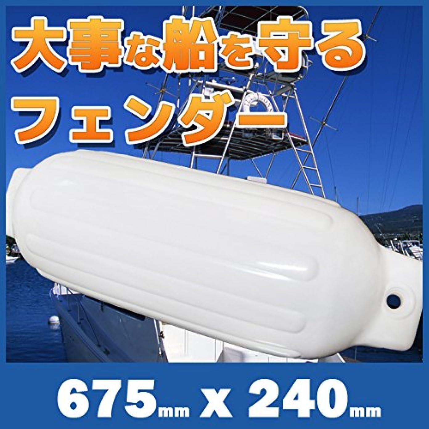 満たす時計回り前件ボートフェンダー エアーフェンダー 675mmx240mm 船舶 ボート用品 係留 艇 係船