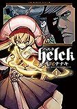 Helck(1) (裏少年サンデーコミックス)