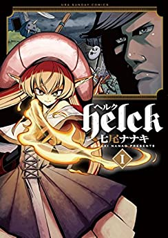[七尾ナナキ]のHelck(1) (裏少年サンデーコミックス)