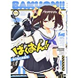 ばくおん!! 11 (ヤングチャンピオン烈コミックス)