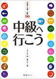 中級へ行こう―日本語の文型と表現59