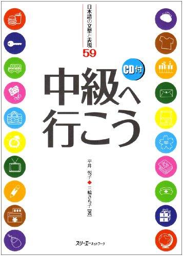 中級へ行こう―日本語の文型と表現59の詳細を見る