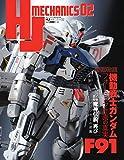HJメカニクス02 (ホビージャパンMOOK 895) 画像