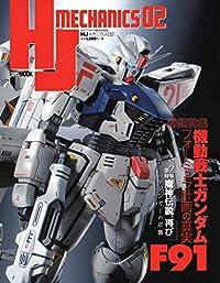 HJメカニクス02 (ホビージャパンMOOK 895)