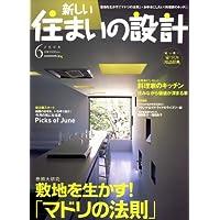 新しい住まいの設計 2008年 06月号 [雑誌]