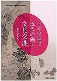 日本の近世近代絵画と文化交渉 (関西大学東西学術研究所 資料集刊 43)