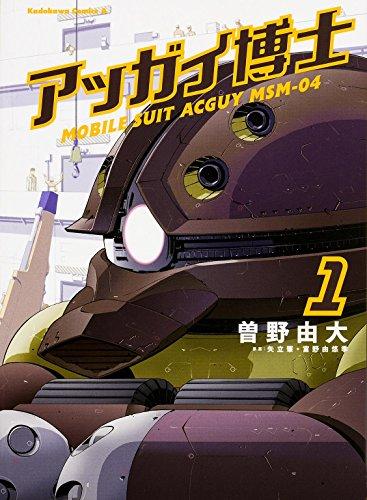 アッガイ博士 (1) (カドカワコミックス・エース)